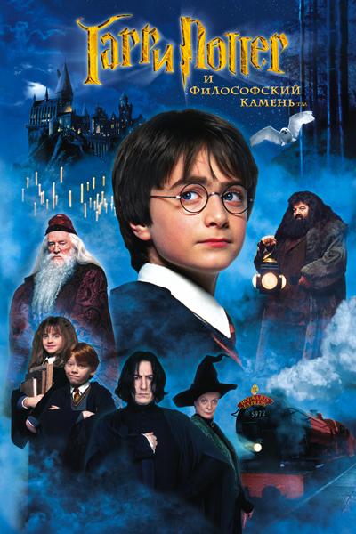 Гарри поттер 1 фильм скачать